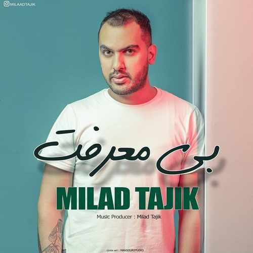 دانلود موزیک جدید میلاد تاجیک بی معرفت