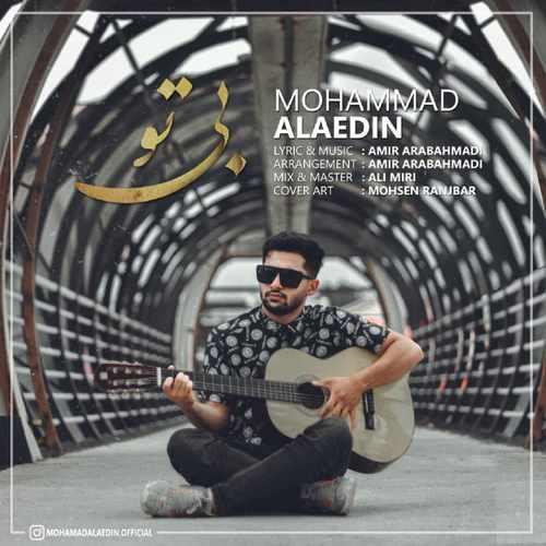 دانلود موزیک جدید محمد علاالدین بی تو