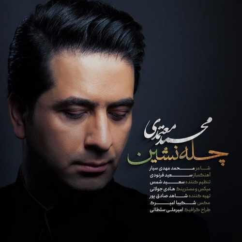 دانلود موزیک جدید محمد معتمدی چله نشین