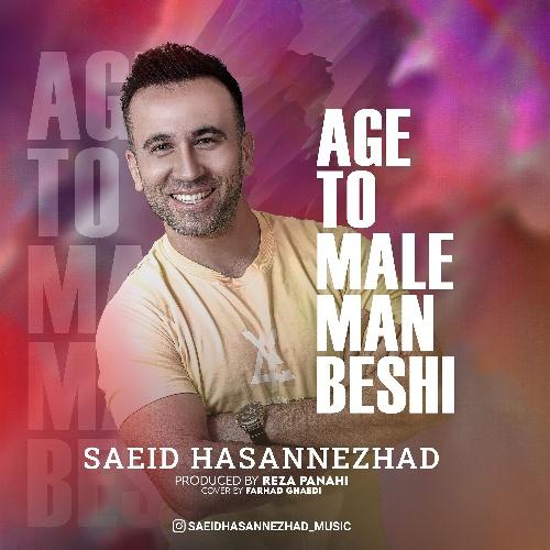 دانلود موزیک جدید سعید حسن نژاد اگه تو مال من بشی