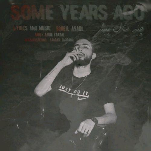 دانلود موزیک جدید سهیل اسدی چند سال پیش