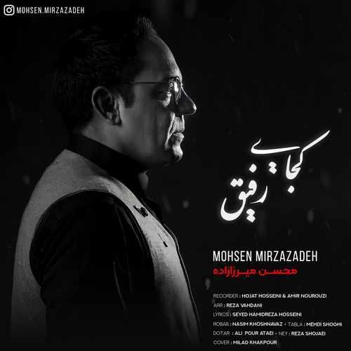 دانلود موزیک جدید محسن میرزازاده کجایی رفیق